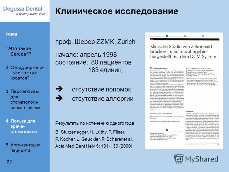22 отсутствие поломок отсутствие аллергии проф. Шёрер ZZMK, Zürich начало: апрель 1998 состояние: 80 пациентов 183 единиц Клиническое исследование Результаты по истечению одного года: B. Sturzenegger, H. Lüthy, F. Filser, P. Kocher, L. Gauckler, P. S