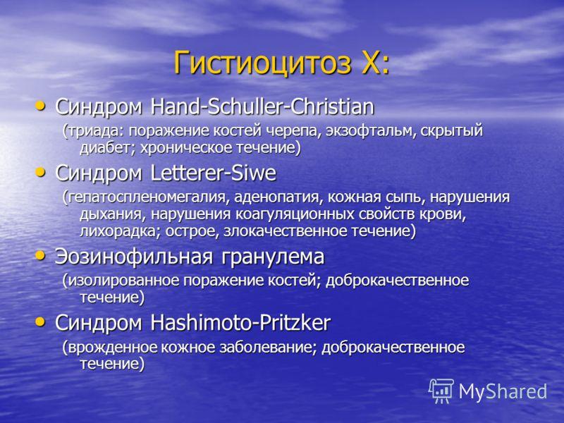 Гистиоцитоз Х фото