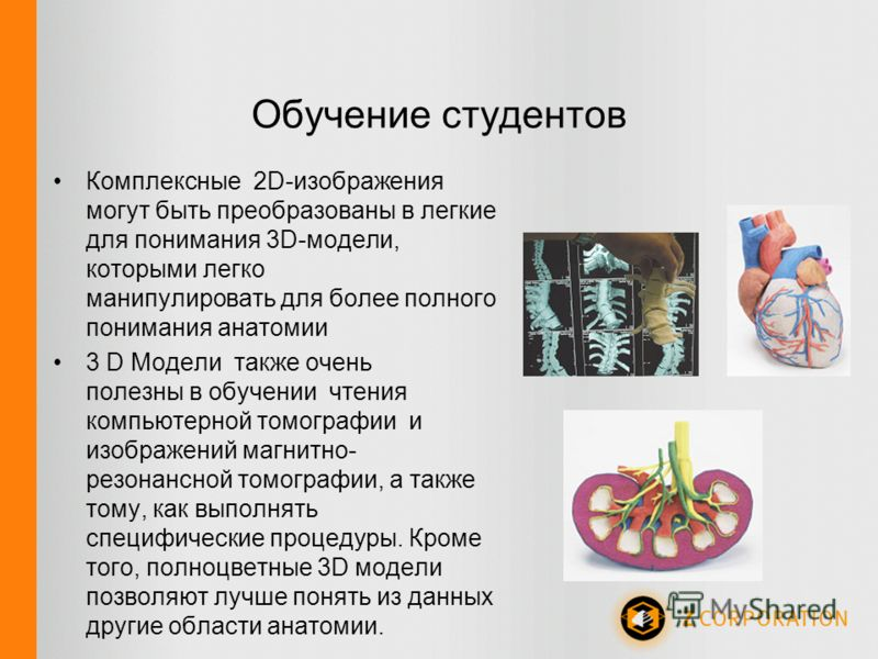 Обучение студентов Комплексные 2D-изображения могут быть преобразованы в легкие для понимания 3D-модели, которыми легко манипулировать для более полного понимания анатомии 3 D Модели также очень полезны в обучении чтения компьютерной томографии и изо
