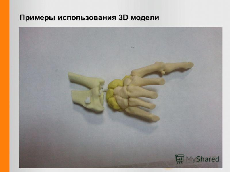 Примеры использования 3D модели