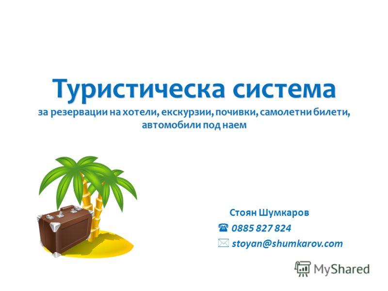 Туристическа система за резервации на хотели, екскурзии, почивки, самолетни билети, автомобили под наем Стоян Шумкаров 0885 827 824 stoyan@shumkarov.com
