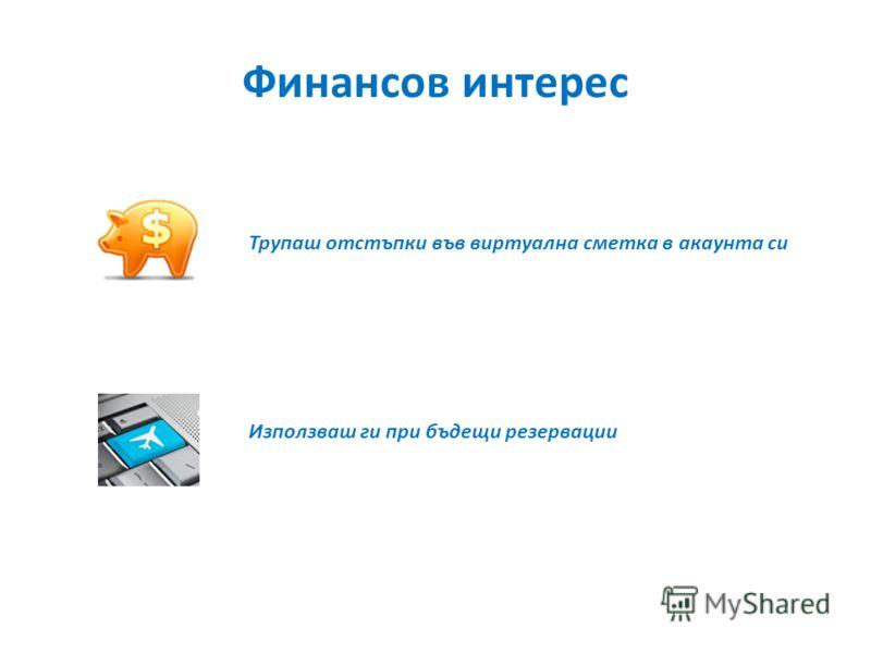 Финансов интерес Трупаш отстъпки във виртуална сметка в акаунта си Използваш ги при бъдещи резервации