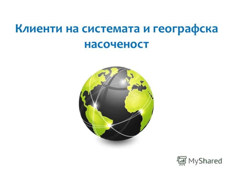 Клиенти на системата и географска насоченост