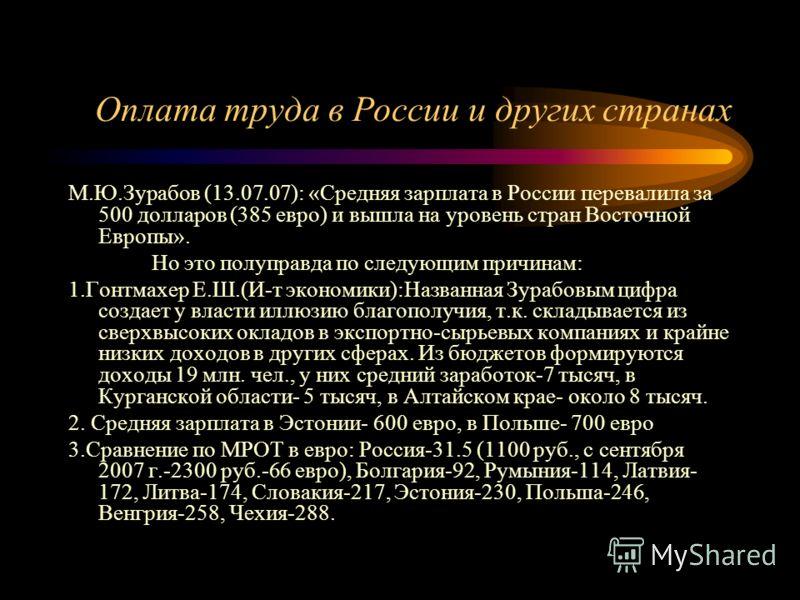 Оплата труда в России и других странах М.Ю.Зурабов (13.07.07): «Средняя зарплата в России перевалила за 500 долларов (385 евро) и вышла на уровень стран Восточной Европы». Но это полуправда по следующим причинам: 1.Гонтмахер Е.Ш.(И-т экономики):Назва