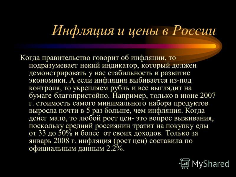 Инфляция и цены в России Когда правительство говорит об инфляции, то подразумевает некий индикатор, который должен демонстрировать у нас стабильность и развитие экономики. А если инфляция выбивается из-под контроля, то укрепляем рубль и все выглядит