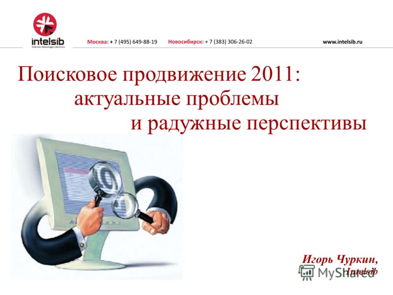 Поисковое продвижение 2011: актуальные проблемы и радужные перспективы Игорь Чуркин, Intelsib