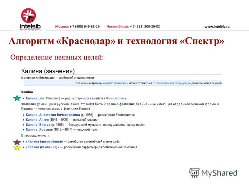 Алгоритм «Краснодар» и технология «Спектр» Определение неявных целей: