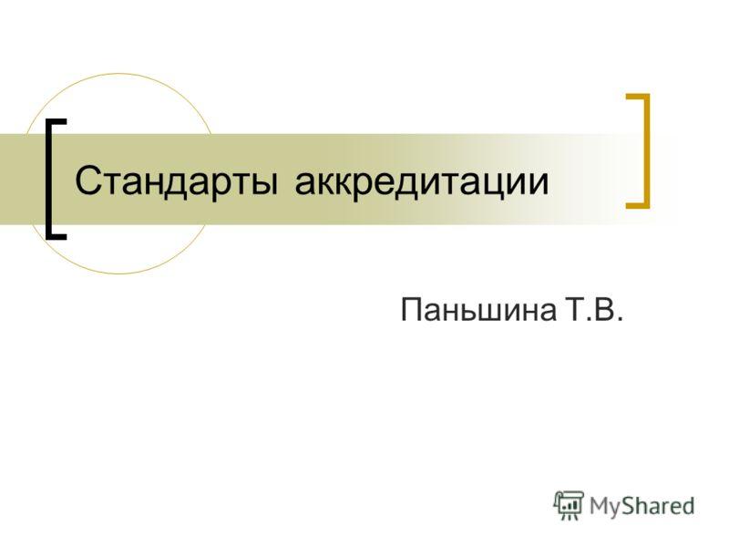Стандарты аккредитации Паньшина Т.В.