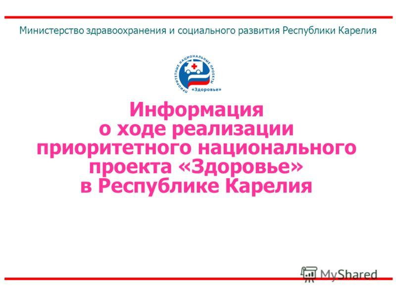 Информация о ходе реализации приоритетного национального проекта «Здоровье» в Республике Карелия Министерство здравоохранения и социального развития Республики Карелия