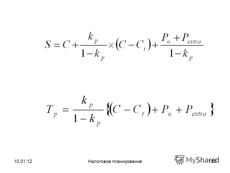 10.01.12Налоговое планирование134 Формула планирования реализации: