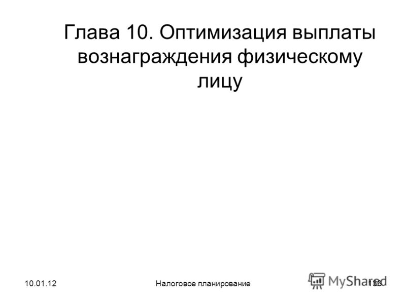 10.01.12Налоговое планирование135