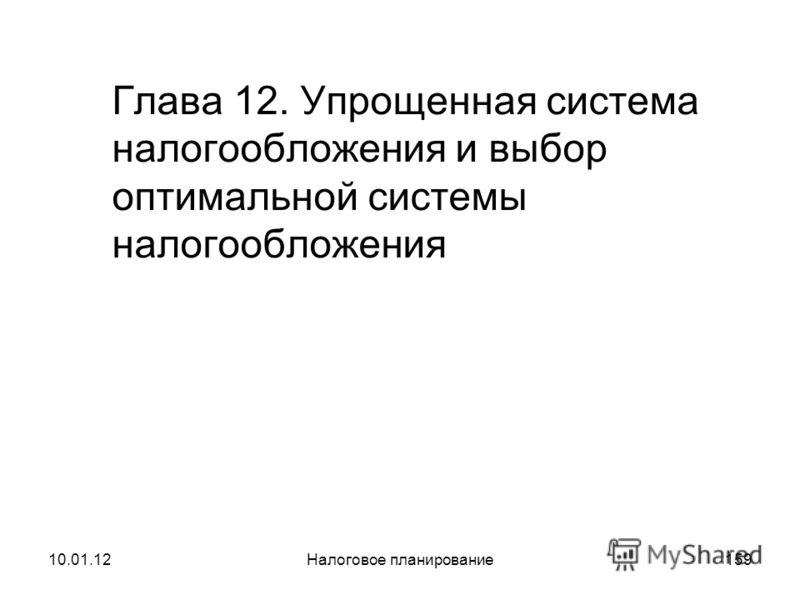 10.01.12Налоговое планирование158 Рентабельности продаж, активов и налоговая нагрузка в среднем по РФ (данные ФНС РФ)
