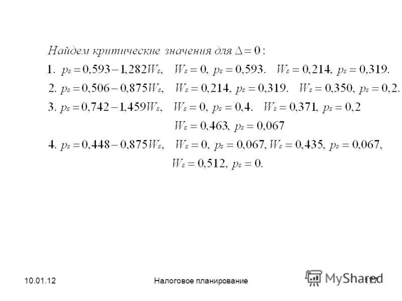 10.01.12Налоговое планирование176