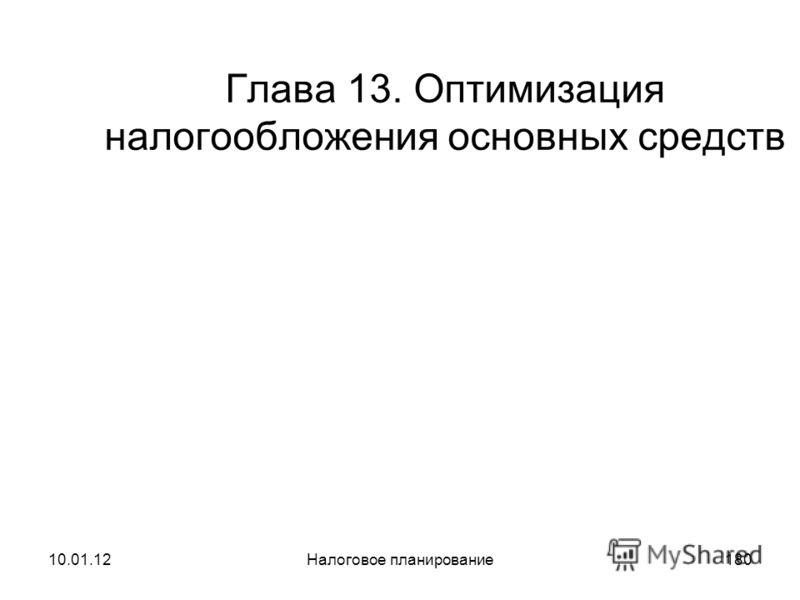 10.01.12Налоговое планирование179 Стандартный режим УСН Ps