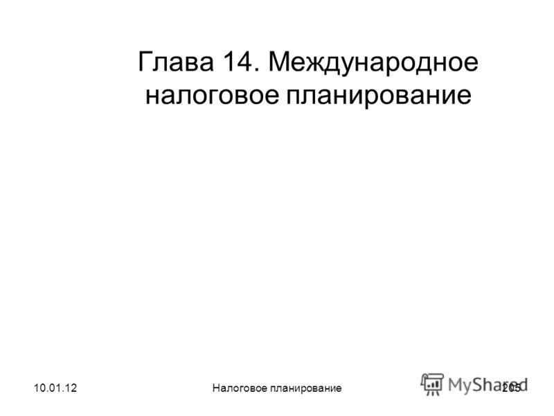 10.01.12Налоговое планирование204