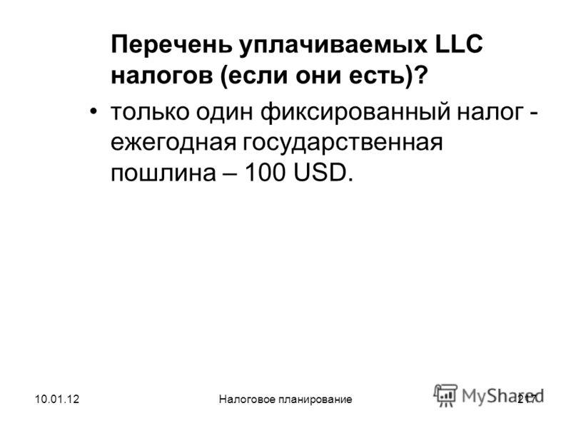 10.01.12Налоговое планирование216 Может ли LLC получать доход от фирмы-резидента США? Вообще говоря да, но при этом она ничем не будет отличаться от резидентной американской компании. LLC не обязана иметь счета в банках США, а может их иметь на Багам