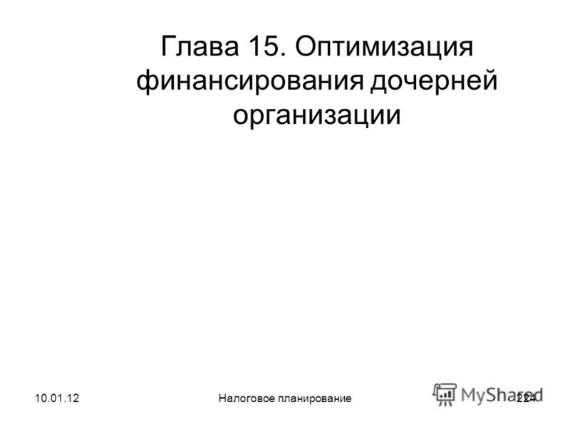 10.01.12Налоговое планирование223 Спасибо за внимание