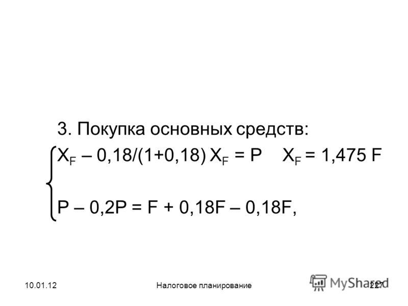10.01.12Налоговое планирование226 Финансирование расходов дочерней фирмы (услуги на территории РФ) 1. Текущие расходы: X C – 0,18/(1+0,18) X C = C +0,18C -0,18C, X C = 1,180 C 2. Выплата зарплаты: X W – 0,18/(1+0,18) X W = 1,26 W, X W = 1,487 W
