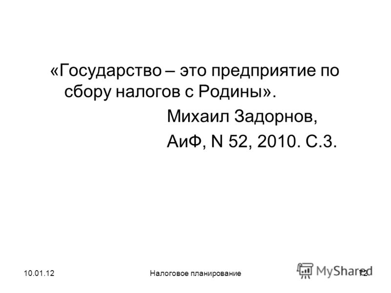 10.01.12Налоговое планирование71 Доля налогов в доходах консолидированного бюджета РФ ЕСН