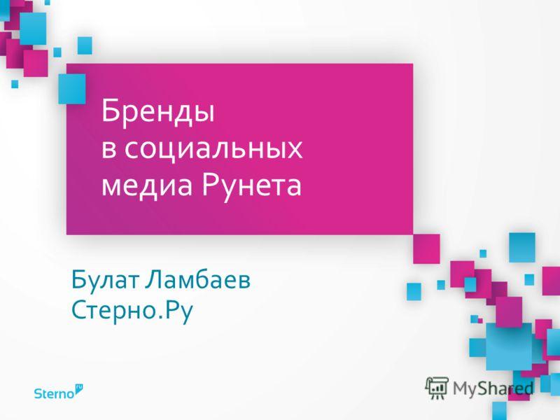 Бренды в социальных медиа Рунета Булат Ламбаев Стерно.Ру