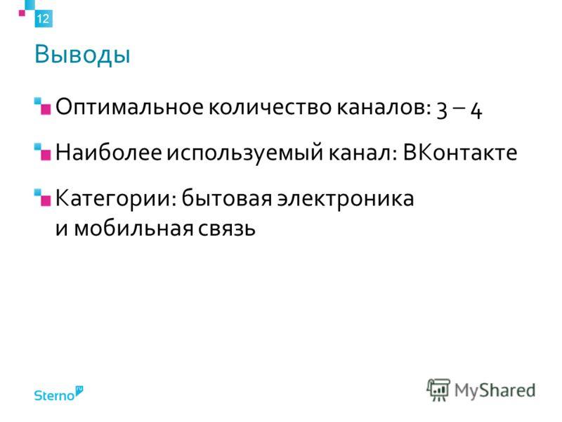 Выводы Оптимальное количество каналов: 3 – 4 Наиболее используемый канал: ВКонтакте Категории: бытовая электроника и мобильная связь 12