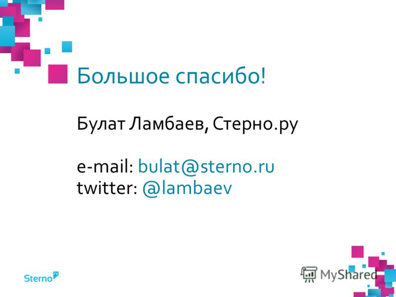 Большое спасибо! Булат Ламбаев, Стерно.ру e-mail: bulat@sterno.ru twitter: @lambaev