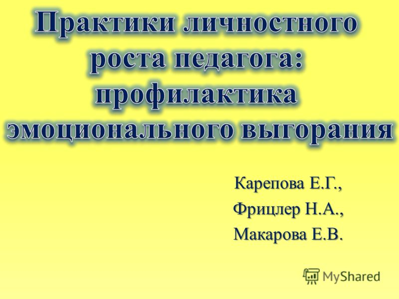 Карепова Е.Г., Фрицлер Н.А., Макарова Е.В.