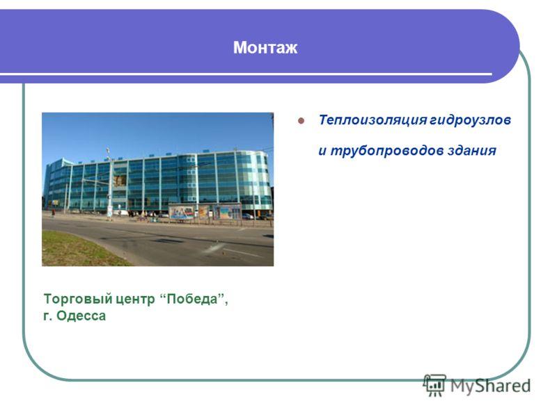 Торговый центр Победа, г. Одесса Теплоизоляция гидроузлов и трубопроводов здания Монтаж