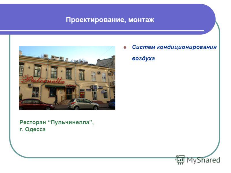 Ресторан Пульчинелла, г. Одесса Систем кондиционирования воздуха Проектирование, монтаж