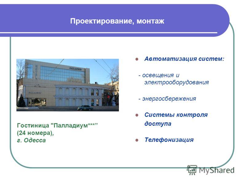Гостиница Палладиум*** (24 номера), г. Одесса Автоматизация систем: - освещения и электрооборудования - энергосбережения Системы контроля доступа Телефонизация Проектирование, монтаж