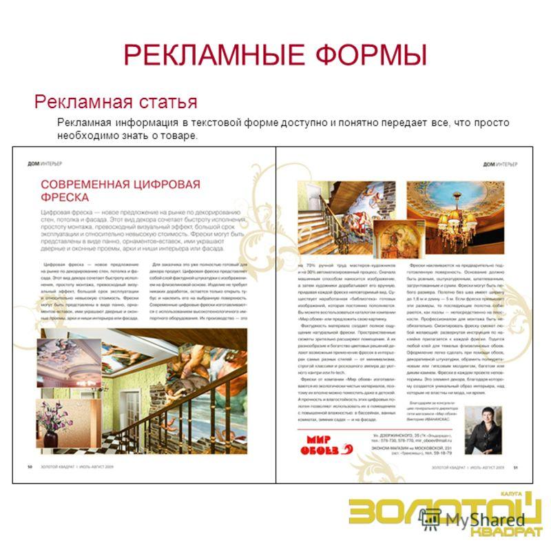 РЕКЛАМНЫЕ ФОРМЫ Рекламная статья Рекламная информация в текстовой форме доступно и понятно передает все, что просто необходимо знать о товаре.