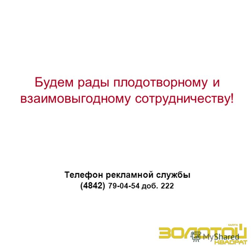 Будем рады плодотворному и взаимовыгодному сотрудничеству! Телефон рекламной службы (4842) 79-04-54 доб. 222
