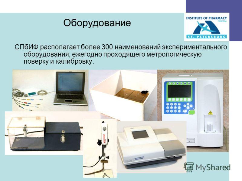 7 Оборудование СПбИФ располагает более 300 наименований экспериментального оборудования, ежегодно проходящего метрологическую поверку и калибровку.