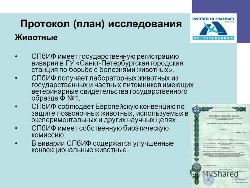 8 Протокол (план) исследования Животные СПбИФ имеет государственную регистрацию вивария в ГУ «Санкт-Петербургская городская станция по борьбе с болезнями животных». СПбИФ получает лабораторных животных из государственных и частных питомников имеющих