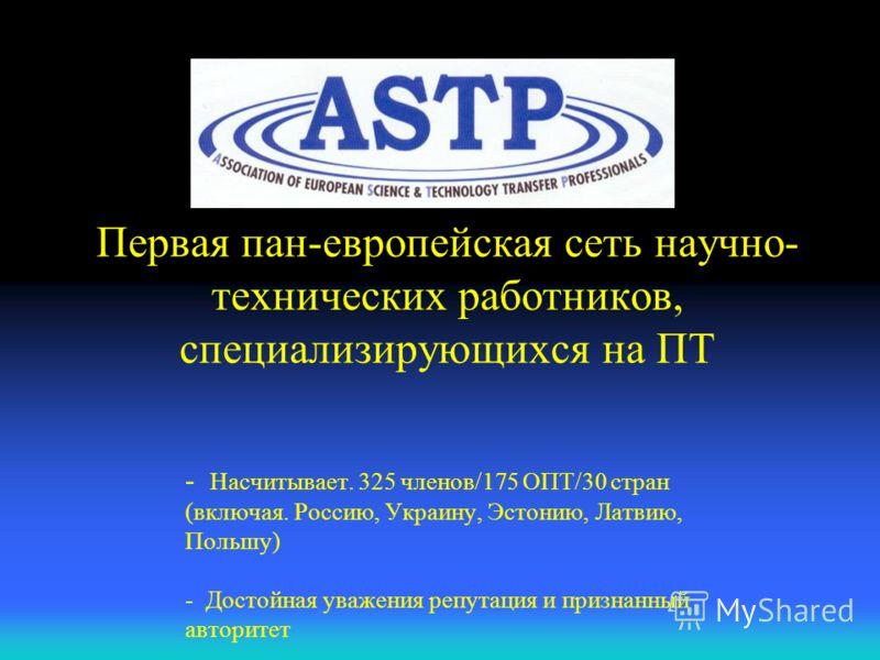 - Насчитывает. 325 членов/175 ОПТ/30 стран (включая. Россию, Украину, Эстонию, Латвию, Польшу) - Достойная уважения репутация и признанный авторитет Первая пан-европейская сеть научно- технических работников, специализирующихся на ПТ