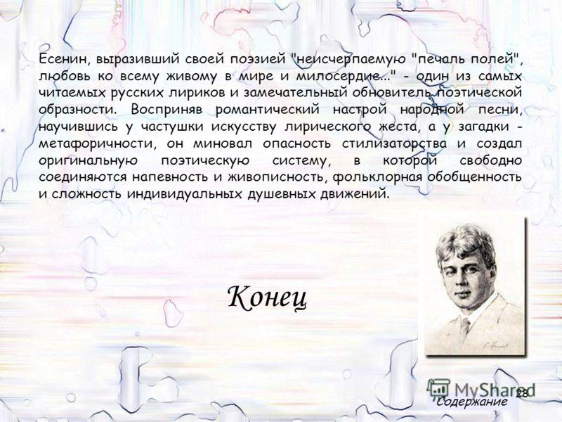 28 Есенин, выразивший своей поэзией