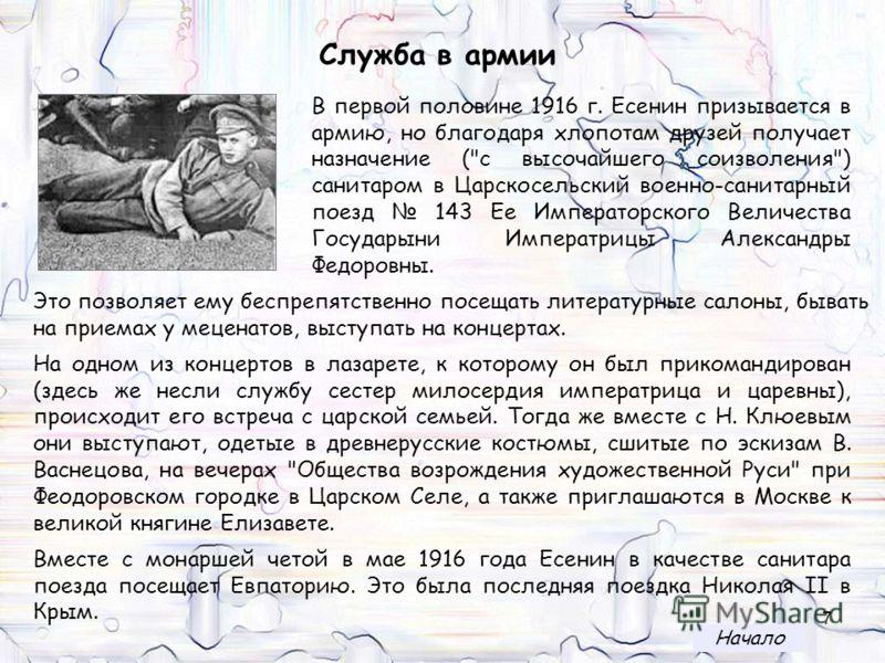 7 Служба в армии В первой половине 1916 г. Есенин призывается в армию, но благодаря хлопотам друзей получает назначение (