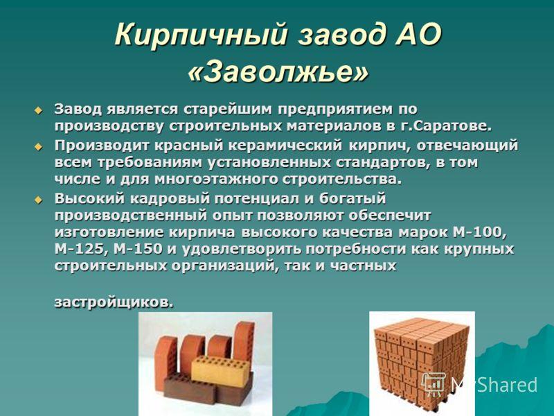 Кирпичный завод АО «Заволжье» Завод является старейшим предприятием по производству строительных материалов в г.Саратове. Завод является старейшим предприятием по производству строительных материалов в г.Саратове. Производит красный керамический кирп