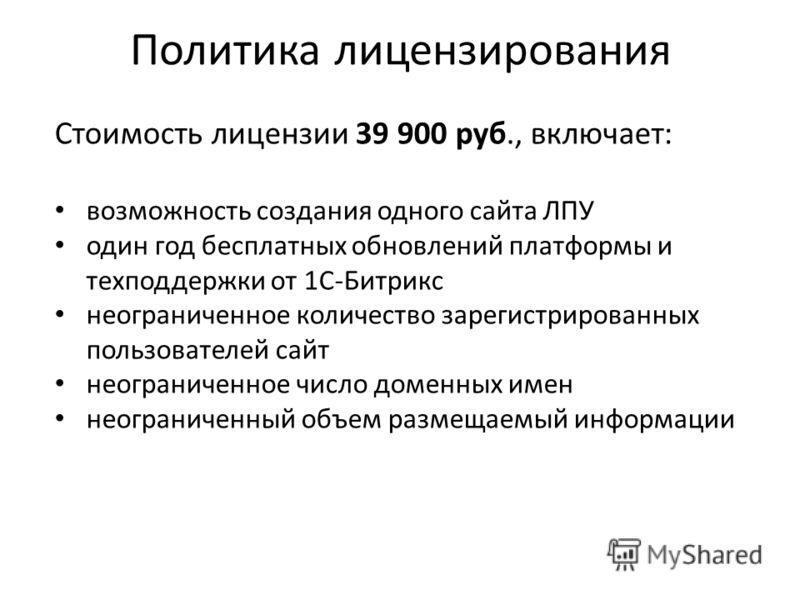 Стоимость лицензии 39 900 руб., включает: возможность создания одного сайта ЛПУ один год бесплатных обновлений платформы и техподдержки от 1С-Битрикс неограниченное количество зарегистрированных пользователей сайт неограниченное число доменных имен н
