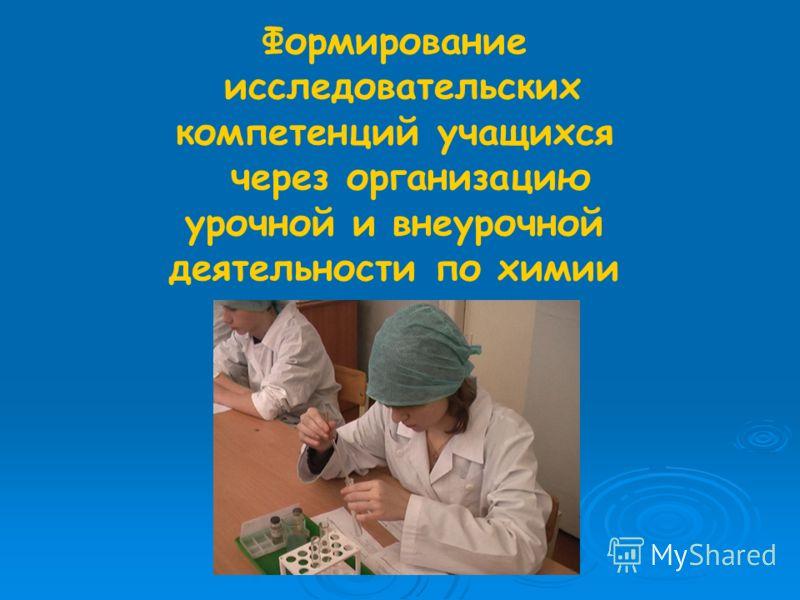 Формирование исследовательских компетенций учащихся через организацию урочной и внеурочной деятельности по химии