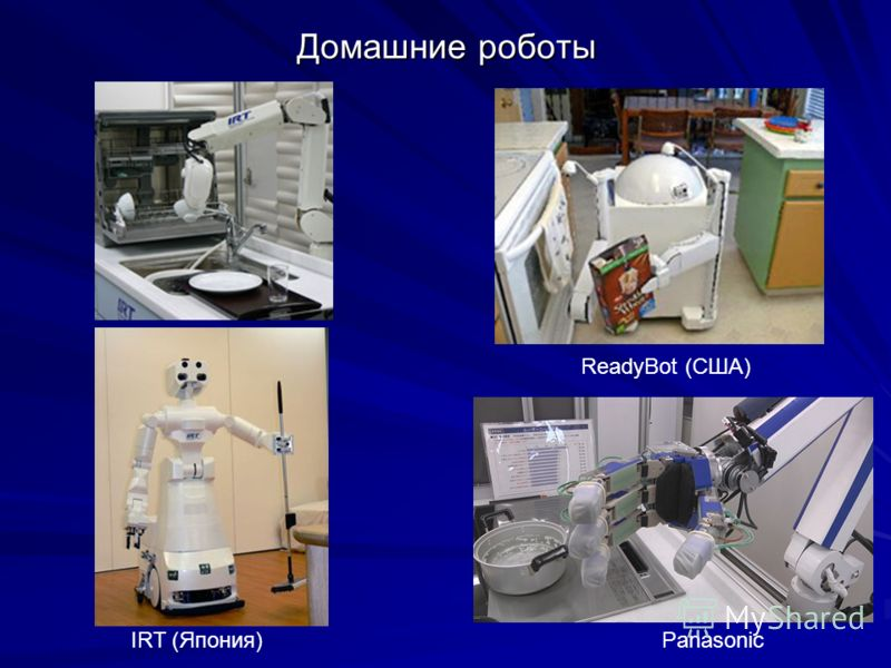 Домашние роботы IRT (Япония)Panasonic ReadyBot (США)