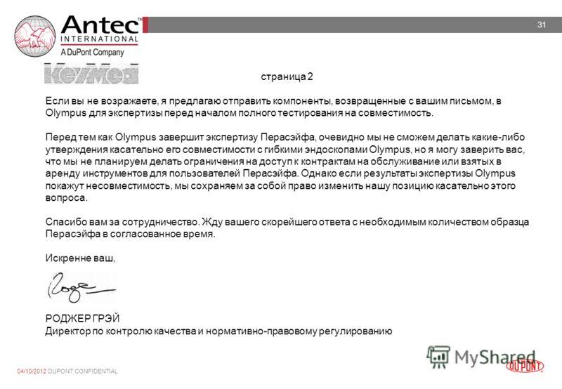 31 28/07/2012 DUPONT CONFIDENTIAL страница 2 Если вы не возражаете, я предлагаю отправить компоненты, возвращенные с вашим письмом, в Olympus для экспертизы перед началом полного тестирования на совместимость. Перед тем как Olympus завершит экспертиз