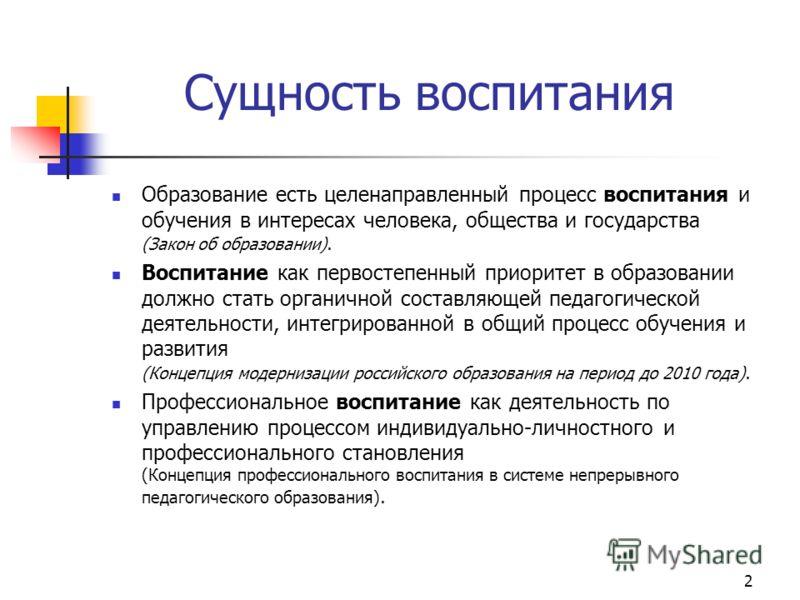 1 Система воспитательной работы в ВГПУ: опыт, задачи и перспективы развития Научно-методический совет ВГПУ 17 мая 2004 г.