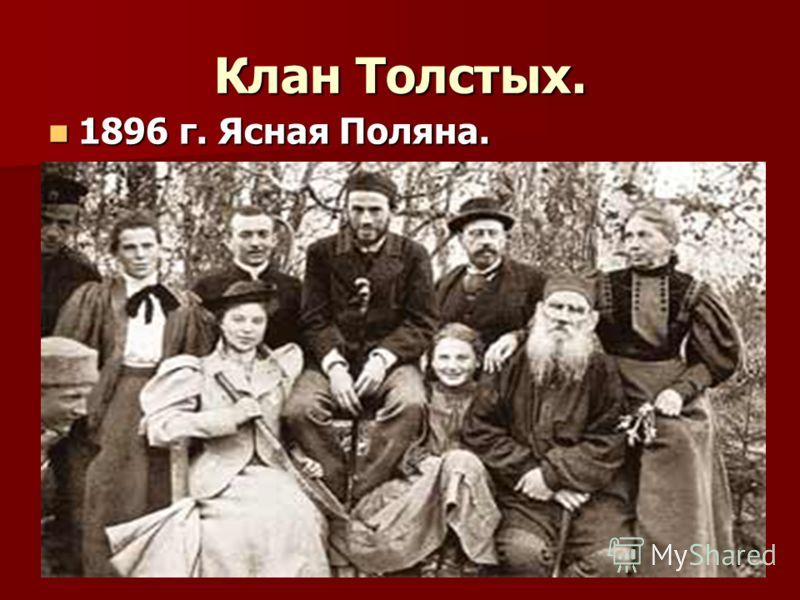 Клан Толстых. 1896 г. Ясная Поляна. 1896 г. Ясная Поляна.