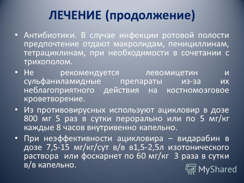 ЛЕЧЕНИЕ (продолжение)