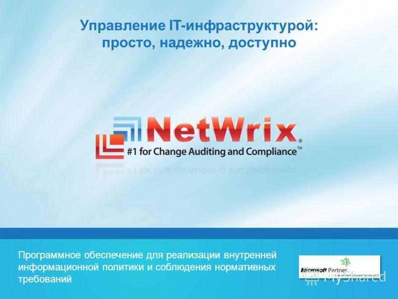 Управление IT-инфраструктурой: просто, надежно, доступно Программное обеспечение для реализации внутренней информационной политики и соблюдения нормативных требований