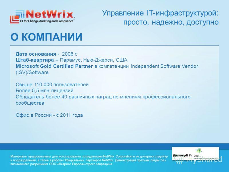 Управление IT-инфраструктурой: просто, надежно, доступно О КОМПАНИИ Материалы предназначены для использования сотрудниками NetWrix Corporation и ее дочерних структур и подразделений, а также в работе Официальных партнеров NetWrix. Демонстрация третьи