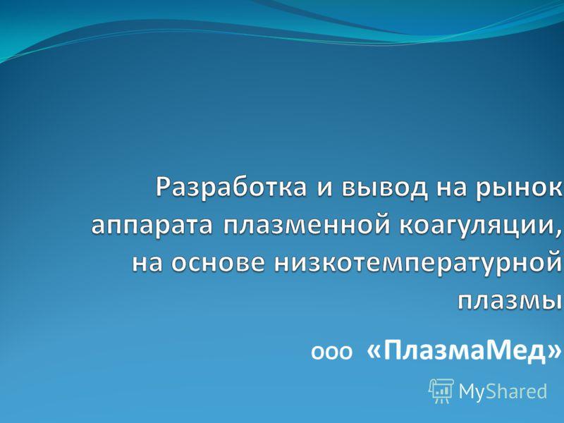 ООО «ПлазмаМед»