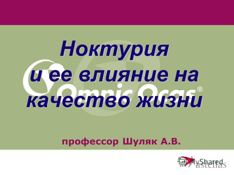 Ноктурия и ее влияние на качество жизни профессор Шуляк А.В.