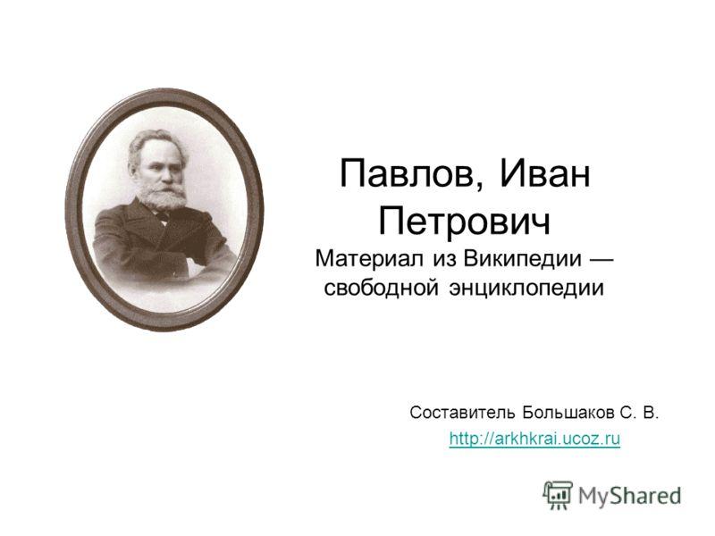 исследования павлова ивана петровича: